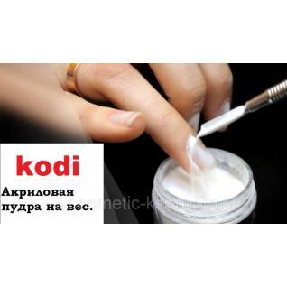 KODI CLEAR 1гр. Powder (Базовий акрил прозорий)