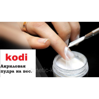 "KODI ROSE+ 1 гр.Powder (Матова акрилова пудра ""Троянда+"") Masque"